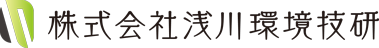 株式会社浅川環境技研